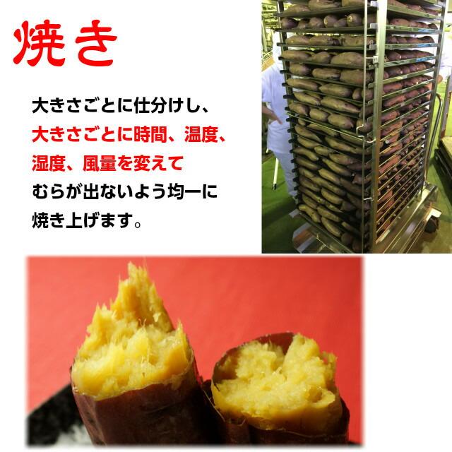 大きさ毎に仕分けし、大きさ毎に焼き時間、温度、湿度、風量を変えてむらの無いように均一に焼き上げます。焼き芋,紅はるか,厳選素材,熟成