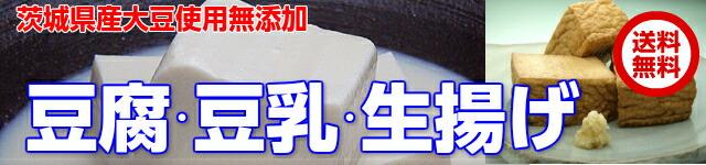匠の技、伝統の製法、小沢豆腐【豆腐、生揚げ、豆乳】