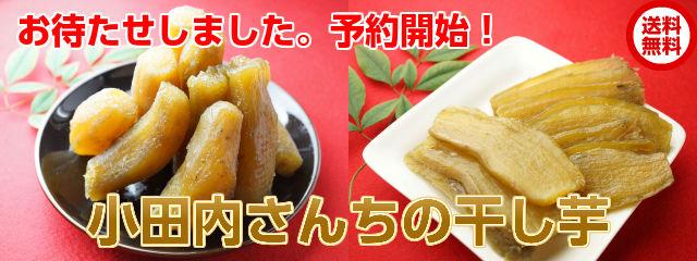 ★楽天ランキング1位!!★ 小田内さんちの干し芋 ご注文順にお届け!