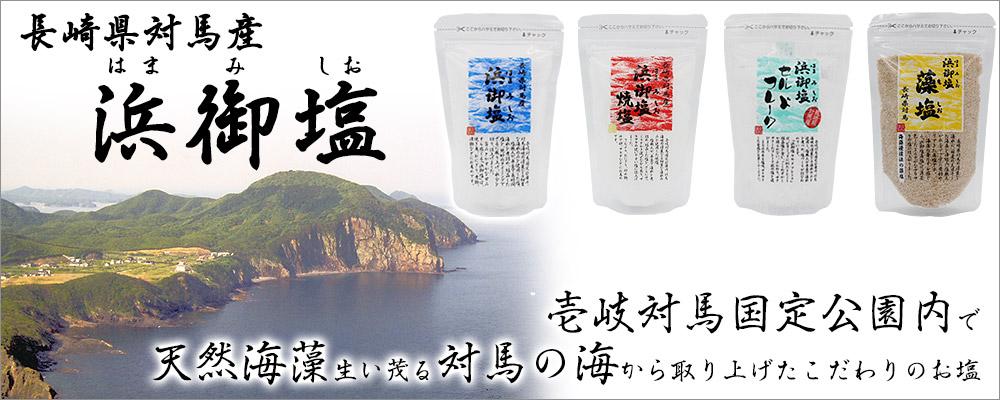 浜御塩(はまみしお)