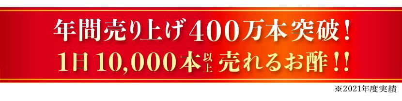 1日10,000本以上売れるお酢!!