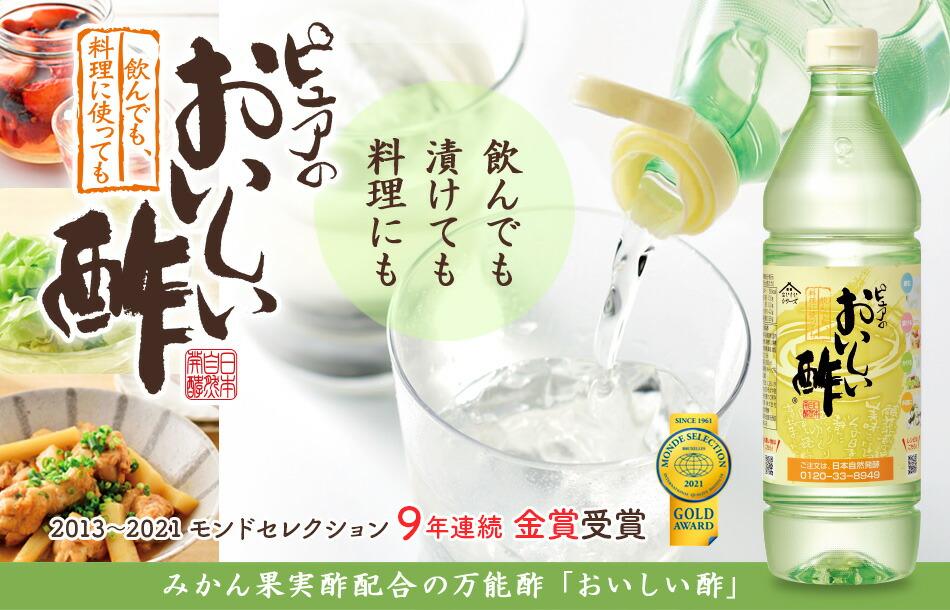 ピュアのおいしい酢 飲んでも料理にも使える万能酢 みかん果実酢配合のおいしい酢