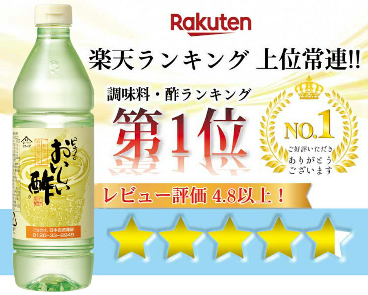 楽天ランキング上位常連!!調味料・酢ランキングで続々と1位を獲得中!