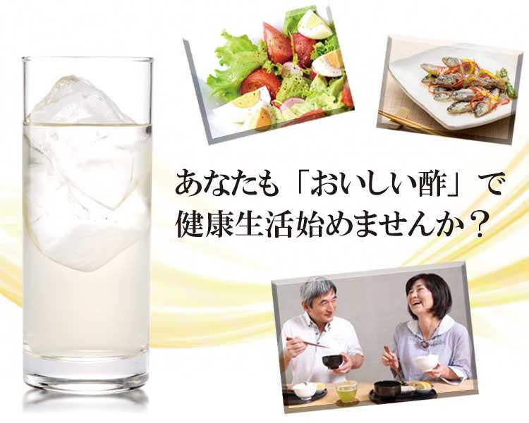 あなたもおいしい酢で健康生活始めませんか?