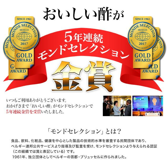 おいしい酢が5年連続モンドセレクション金賞