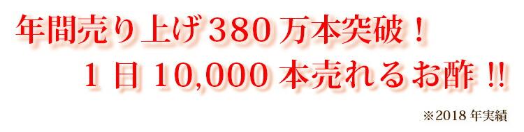1日1万本売れています!