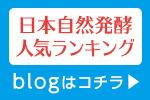 日本自然発酵ブログ