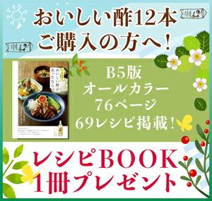 おいしい酢12本ご購入の方にレシピBOOKプレゼント!