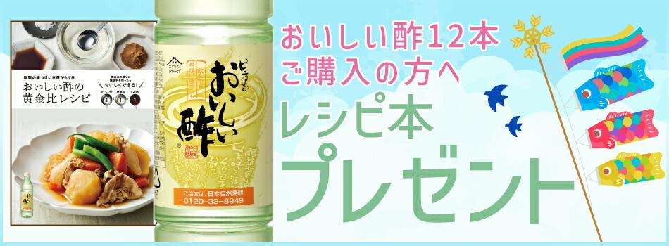 おいしい酢レシピBOOKプレゼント!
