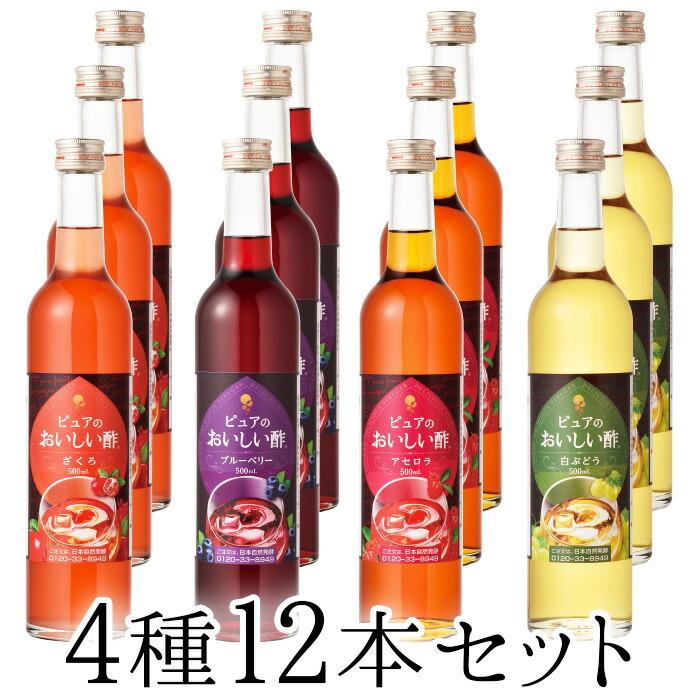 フルーツビネガー4種12本セット(おいしい酢ザクロ・ブルーベリー・アセロラ・白ぶどう)