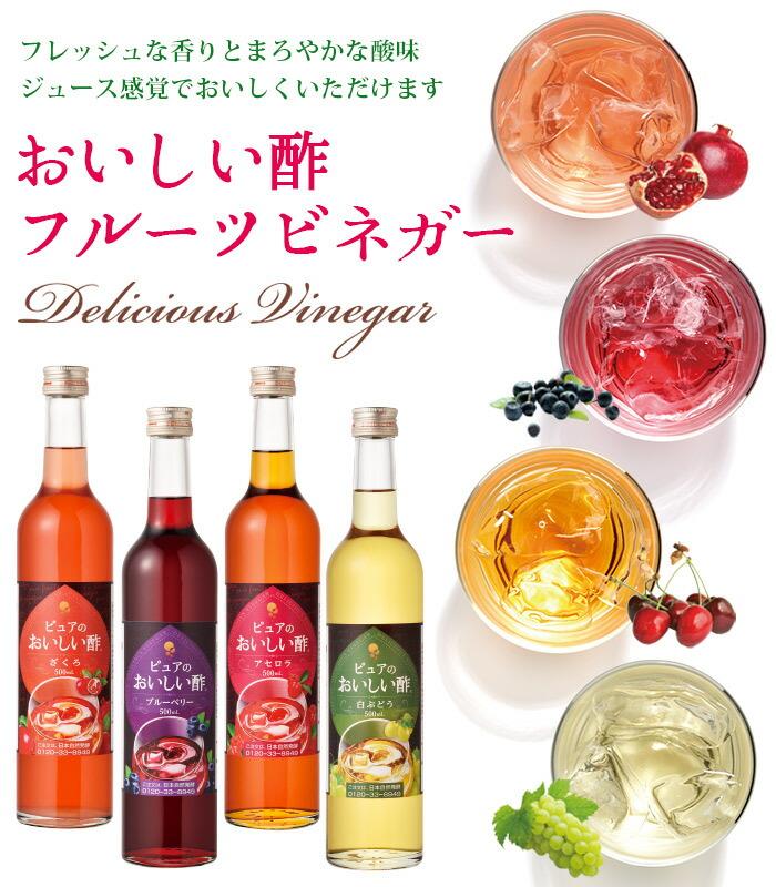 おいしい酢の果実酢フルーツビネガー