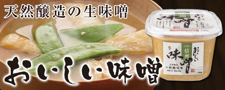 おいしい味噌