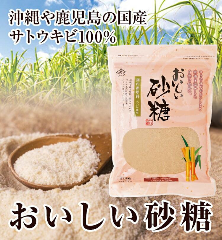沖縄や鹿児島の国産サトウキビ100% 新発売 おいしい砂糖