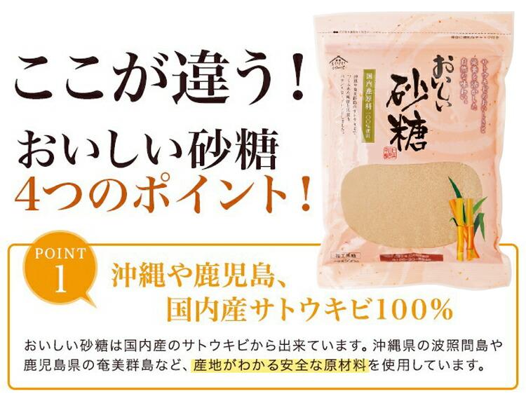 ここが違う!おいしい砂糖4つのポイント 1.沖縄や鹿児島、国内産サトウキビ100%