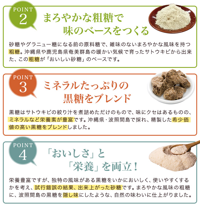 2.まろやかな粗糖で味のベースをつくる 3.ミネラルたっぷりの黒糖をブレンド 4.おいしさと栄養を両立!