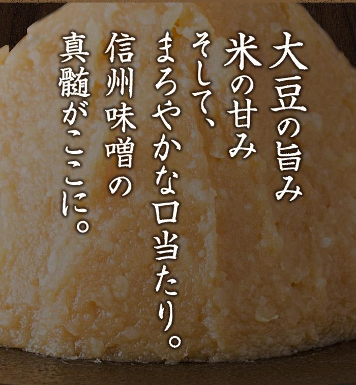 大豆の旨み米の甘みそして、まろやかな口当たり。信州味噌の真髄がここに。