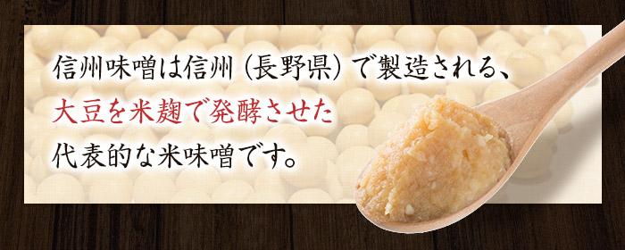 信州味噌は信州(長野県)で製造される、大豆を米麹で発酵させた代表的な米味噌です。