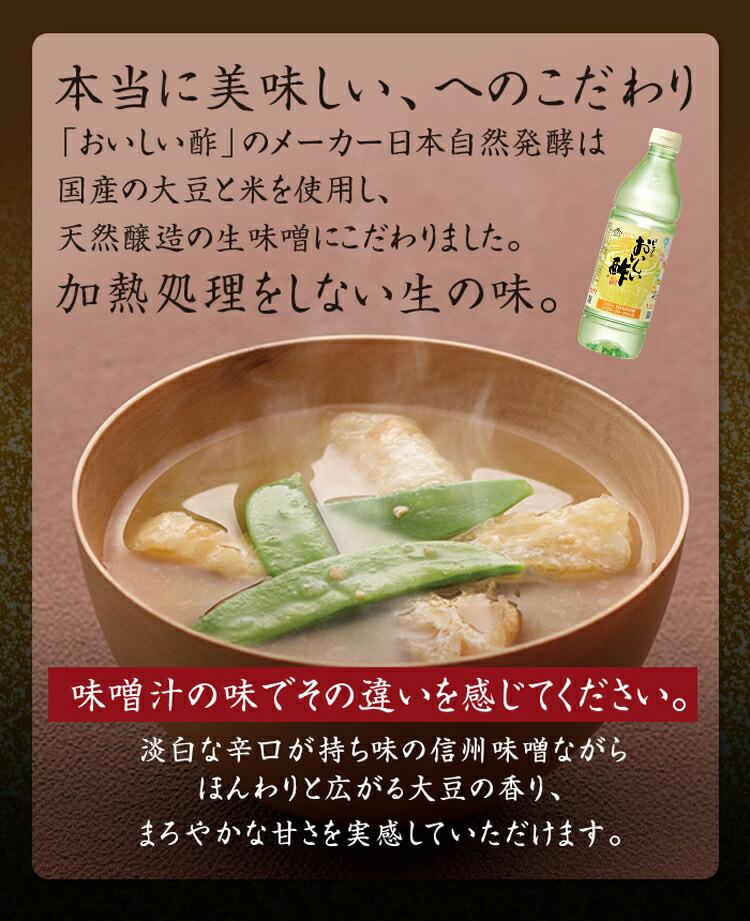 本当に美味しい、へのこだわり「おいしい酢」のメーカー日本自然発酵は国産の大豆と米を使用し、天然醸造の生味噌にこだわりました。加熱処理をしない生の味。