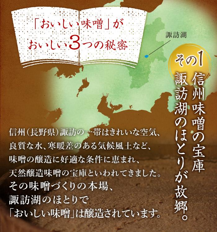 「おいしい味噌」がおいしい3つの秘密 その1信州味噌の宝庫諏訪湖のほとりが故郷。