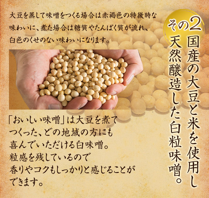 「おいしい味噌」がおいしい3つの秘密 その2国産の大豆と米を使用し天然醸造した白粒味噌。><br> <img src=