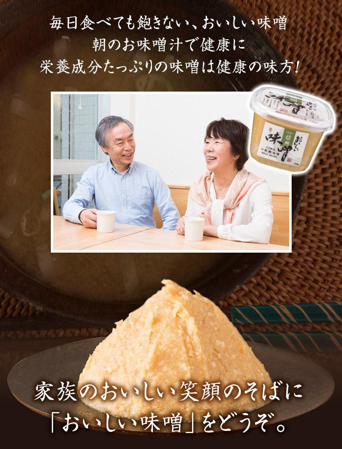 毎日食べても飽きない、おいしい味噌 朝のお味噌汁で健康に 栄養成分たっぷりの味噌は健康の味方!
