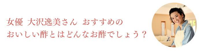 女優大沢逸美おすすめのおいしい酢とはどんなお酢でしょう?