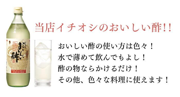 当店イチオシのおいしい酢!!おいしい酢の使い方は色々!