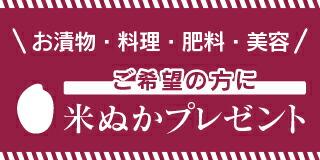 米ぬかプレゼントの画像