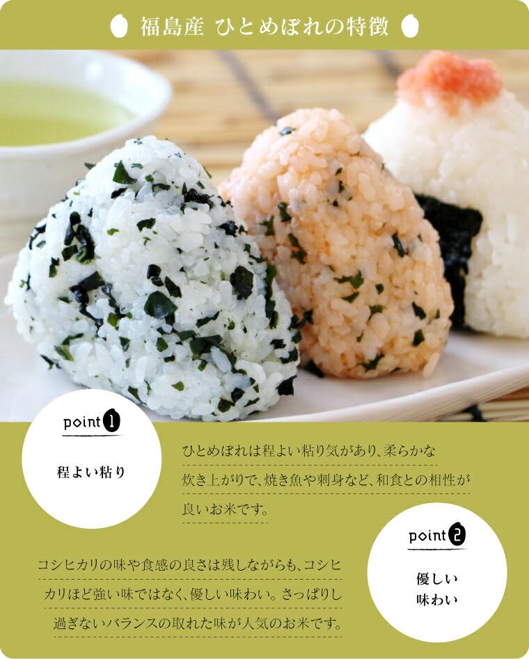 ひとめぼれの特徴。程よい粘り気があり、柔らかな炊き上がりで、焼き魚や刺身など和食との相性がいいお米