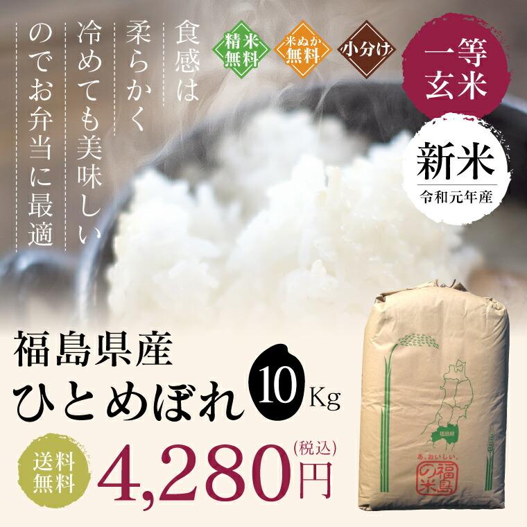 福島県産ひとめぼれ10kg