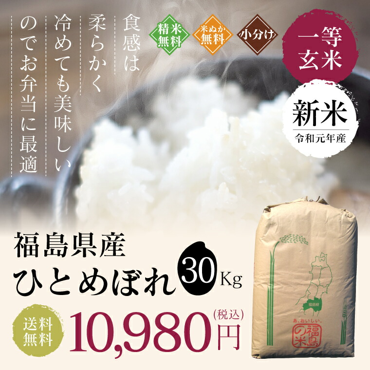 福島県産ひとめぼれ30kg