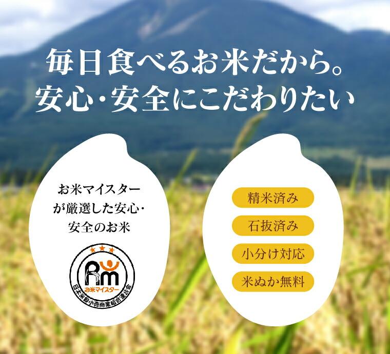お米マイスターが厳選した安心安全のお米。精米済み・石抜済み・小分け対応・米ぬか無料