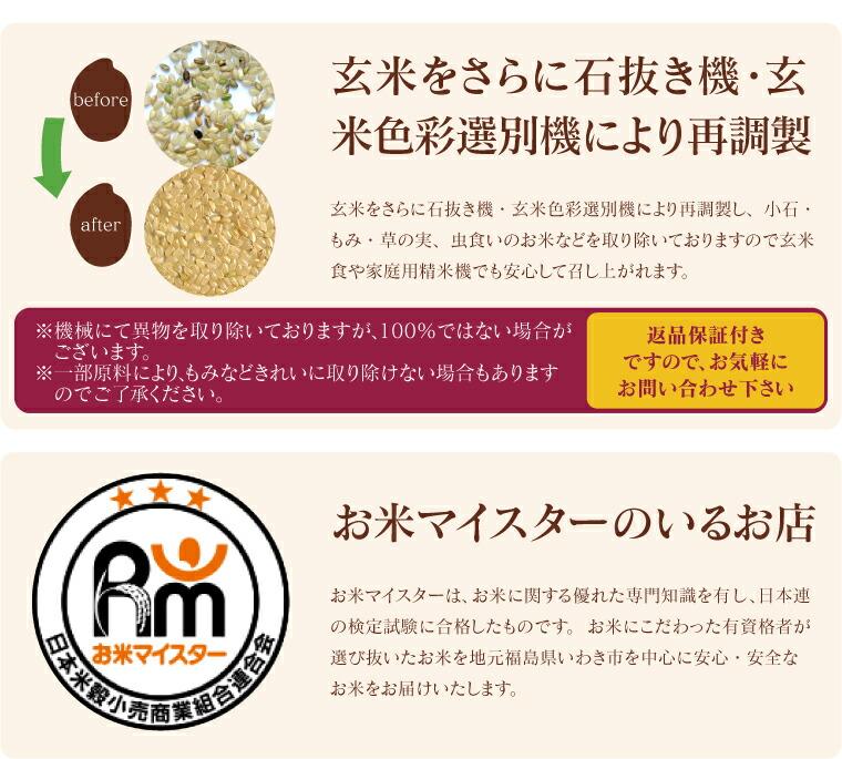 玄米をさらに石抜き機・玄米色彩選別機により再調製し、小石・もみ・草の実・虫食いのお米などを取り除いております。お米マイスターのいるお店。お米にこだわった有資格者が選び抜いたお米を地元福島県いわき市を中心に安心・安全なお米をお届けいたします。