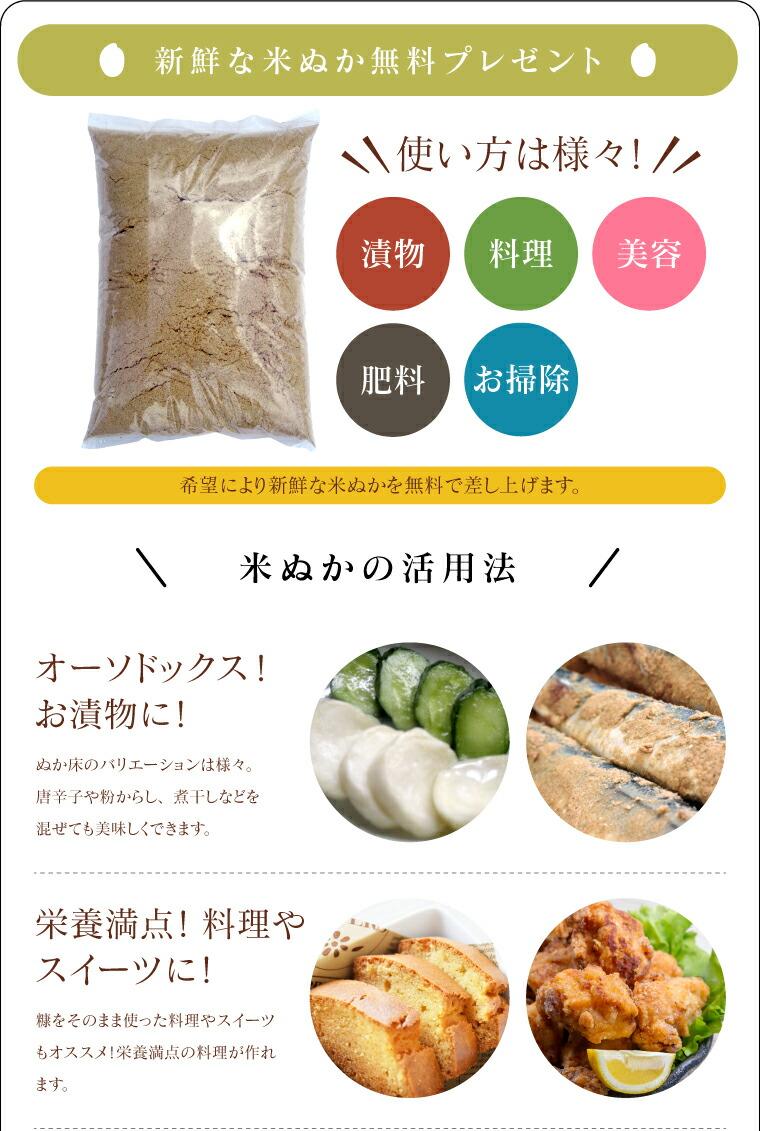 米ぬか無料!漬物・料理・美容・肥料・お掃除