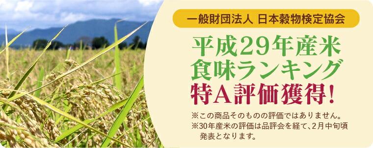 一般社団法人日本穀物検定協会 平成29年度 食味ランキング 特A評価獲得