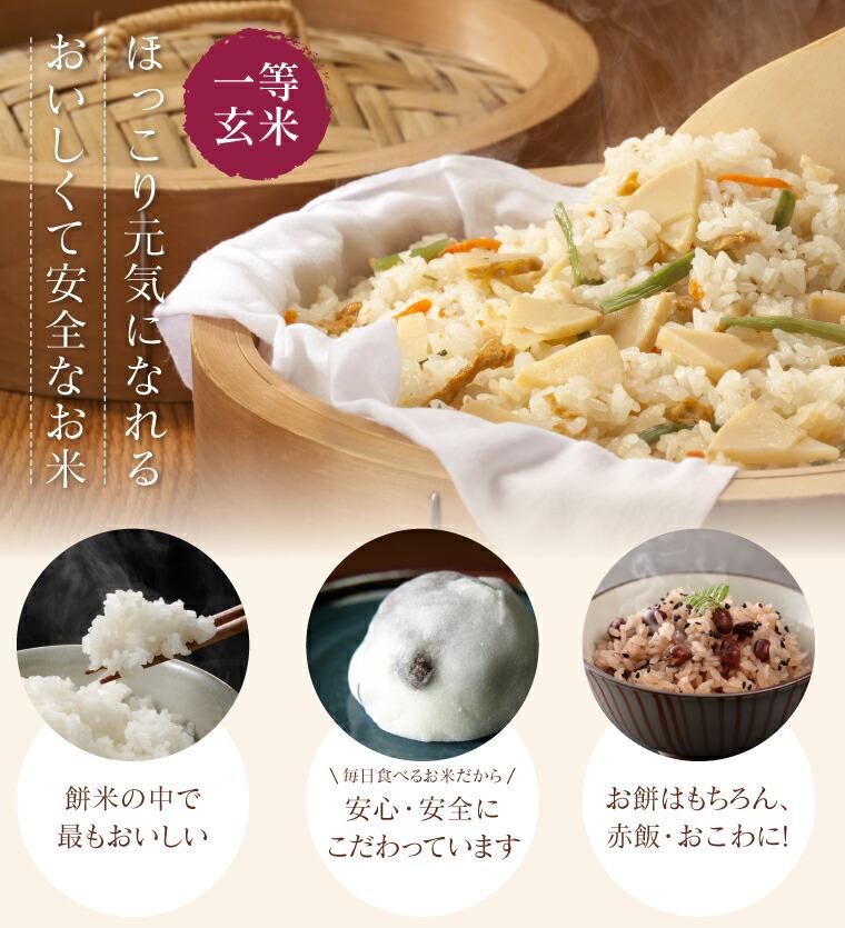 もち米の中でも一番おいしいと言われている品種