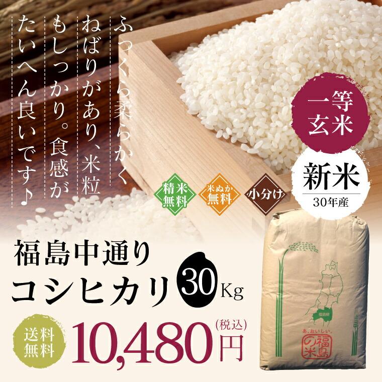 一等玄米 福島県中通りコシヒカリ30kg ふっくら柔らかく粘りがあり、米粒もしっかり。食感が大変良いです