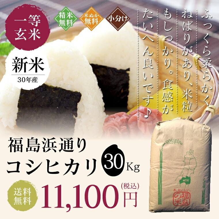 一等玄米 福島県浜通りコシヒカリ30kg ふっくら柔らかく粘りがあり、米粒もしっかり。食感が大変良いです