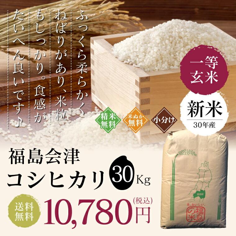 一等玄米 福島県会津コシヒカリ30kg ふっくら柔らかく粘りがあり、米粒もしっかり。食感が大変良いです