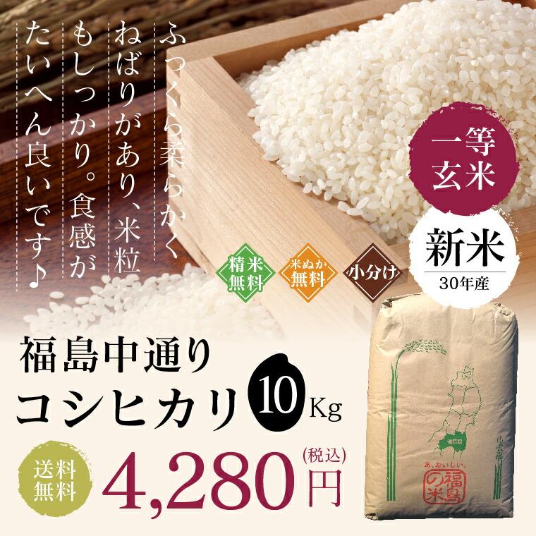 一等玄米 福島県中通りコシヒカリ10kg ふっくら柔らかく粘りがあり、米粒もしっかり。食感が大変良いです