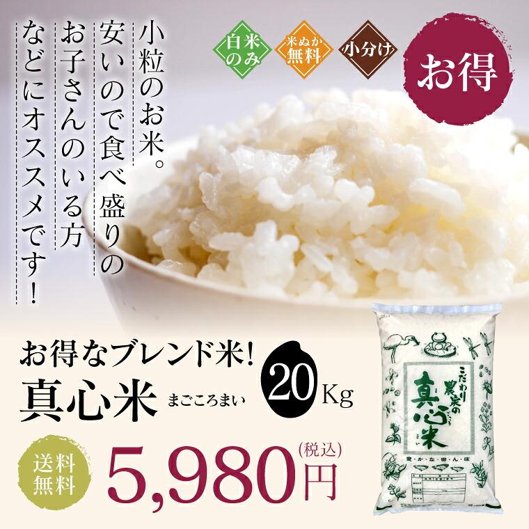訳あり 福島県 真心米 20kg ブレンド米 普通のお米より小粒のお米。安いので食べ盛りのお子さんのいる方などにオススメです!