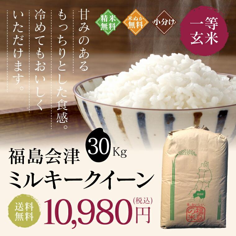 一等玄米 福島県会津ミルキークイーン30kg 甘みのあるもっちりとした食感。冷めてもおいしい。