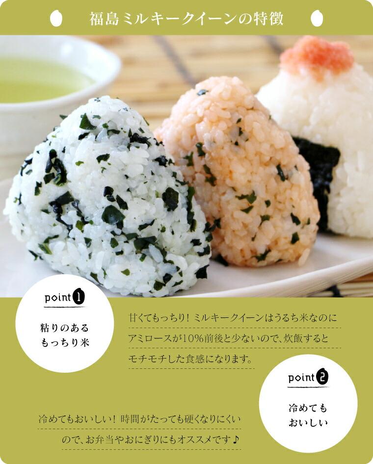 ミルキークイーンの特徴。粘りのあるもっちり米。冷めてもおいしい。お弁当やおにぎりにもオススメ