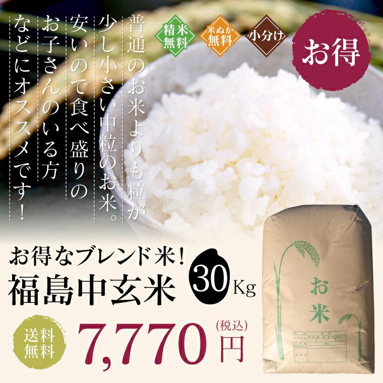 訳あり 福島県 福島中玄米 30kg ブレンド米 普通のお米よりも粒が少し小さい中粒のお米。安いので食べ盛りのお子さんのいる方などにオススメです!