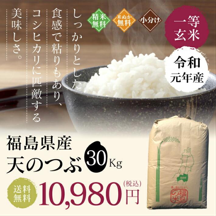 一等玄米 福島県産天のつぶ30kg ひとめぼれやコシヒカリに匹敵する美味しさ。