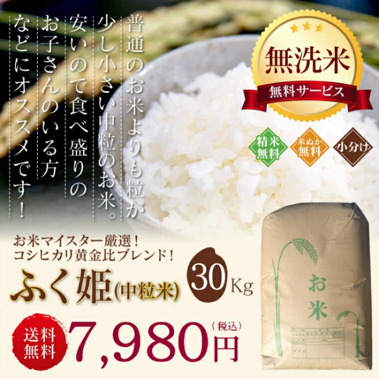 ふく姫30kg