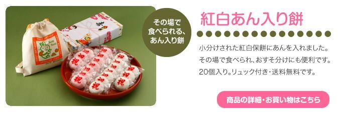 紅白あん入り餅