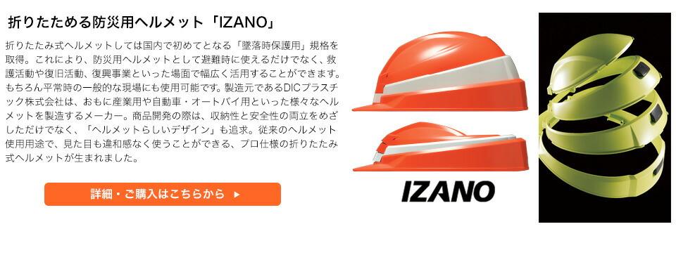 IZANOヘルメット