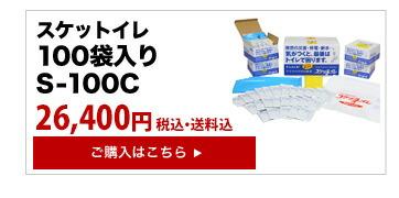 スケットイレ S-100C