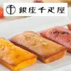 銀座千疋屋 銀座サンドケーキ